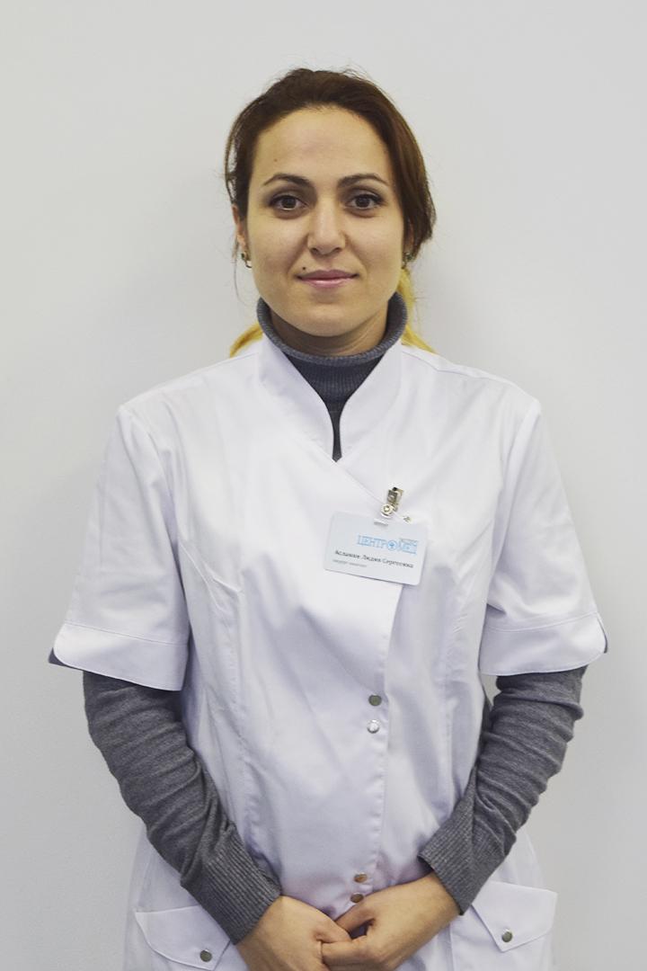 Асланян Лидия Сергеевна